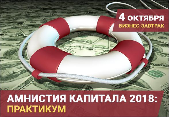 БЗ 03-10-2018 Защита инвесторов в блокчейн
