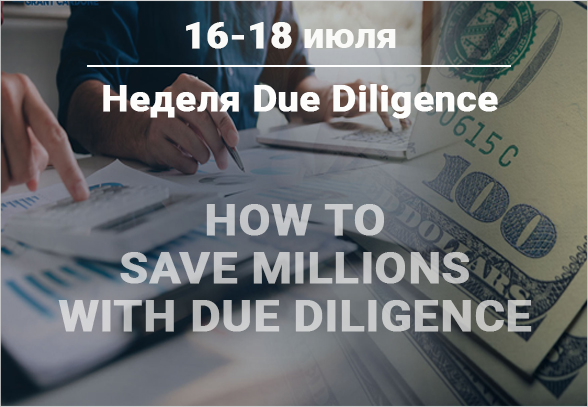 Неделя Due Diligence: how to save millions?